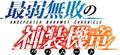 TVアニメ「最弱無敗の神装機竜」、2016年1月スタート! 新ビジュアルやキャストも発表