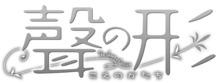 アニメ映画「聲の形」、山田尚子と京都アニメーションが制作! 聴覚障害者へのイジメをテーマにした話題作