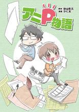 ポニーキャニオン、アニメ制作現場マンガ「アニP物語」連載開始! 「描かれたエピソードは、ほぼほぼ実話です。」