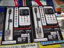 USBメモリ搭載のLightningケーブルPhotofast「Memories Cable」が登場!