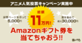 「アニメ人気投票作成キャンペーン」締め切り迫る! ユーザーが作った人気投票ページ・ベスト10中間発表!