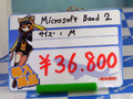 Microsoftの多機能フィットネスバンドの新モデル「Microsoft Band 2」が登場!