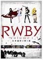 米国発3DCGアニメ「RWBY(ルビー)」、日本語吹き替え版の冒頭7分を先行配信! 前夜祭イベント開催も決定