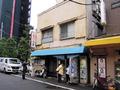 定食/居酒屋「天ぷら 三幸」が閉店、電子部品「鈴商」は店舗営業終了へ! 秋葉原・電気街、老舗の撤退が相次ぐ