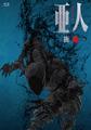 劇場アニメ3部作「亜人」、第1部の本予告第2弾が解禁に! BD/DVD劇場限定版の発売も決定
