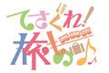 TVアニメ「てさぐれ!部活もの」、まさかの実写化! 番外編「てさぐれ!旅もの」として富士急ハイランドでロケを実施