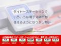 タイトー、JR秋葉原駅構内に「駅ナカゲームセンター」を期間限定でオープン! 電子マネー利用可能をアピール