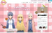 「グルメアニメ人気投票」、結果発表! 1位は秋アニメ「JKめし!」、2位は「食戟のソーマ」、3位は「幸腹グラフィティ」