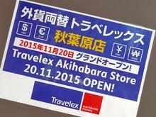 ヨドバシアキバの外貨両替ショップが復活! 「トラベレックス 秋葉原店」、11月20日に再オープン