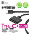 USB 3.1 Type-C対応SATA 3.0変換ケーブル「JEE254-1J」がj5 createから!