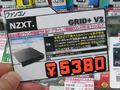 ソフトウェア制御対応の6chファンコン「GRID+V2」がNZXTから!
