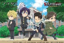 「ノラガミ ARAGOTO」×「進撃!巨人中学校」のコラボビジュアルが解禁に! 衣装や決めポーズを交換