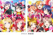 劇場版ラブライブ!、興行収入28億円を突破! 公開から5ヶ月で200万人以上を動員