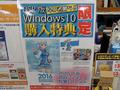 【アキバこぼれ話】DSP版Windows 10購入で窓辺とおこグッズがもらえるキャンペーンを実施中