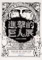 「進撃の巨人展」、初の海外進出で台湾に上陸! 巨人の目撃情報や訓練所が続々と登場