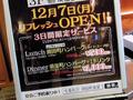 秋葉原UDX、洋食「須田町食堂」がリニューアル! とんかつ「和幸」は2015年末で閉店