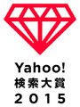 「Yahoo!検索大賞2015」、アニメ部門賞は「暗殺教室」に! 声優・金田朋子や遊戯王カード似モデル・藤田ニコルも受賞