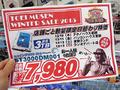 【アキバこぼれ話】東映無線各店で「TOEI MUSEN WINTER SALE 2015」を明日10日(木)から開催