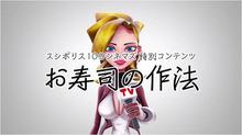 寿司警察アニメ「SUSHI POLICE」(スシポリス)、番外編4本を全国の109シネマズで幕間上映! 「寿司の作法」を紹介