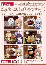 秋葉原UDXレストラン街・AKIBA_ICHI、「ご注文はうさぎですか?」とのコラボメニューフェアが開始! 6店舗で計9日間