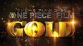 アニメ映画「ONE PIECE FILM GOLD」、特報が解禁に! 前売特典は「金の金太郎ルフィ」のA4クリアファイル