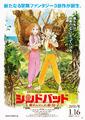 日アニ40周年シンドバッド3部作、第2部「魔法のランプと動く島」の予告編第2弾が完成! 宿敵・ガリプ役には石田彰