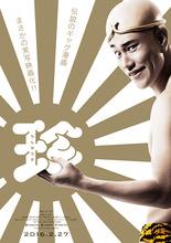 実写映画版「珍遊記」、松山ケンイチ主演で2016年2月27日に公開! 「◯◯の巨人の監督に撮り直させろーーッ!!!」