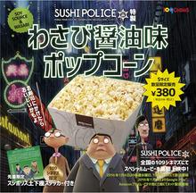 寿司警察アニメ「SUSHI POLICE」(スシポリス)、ワサビしょうゆ味のポップコーンを発売! スシポリス土下座ステッカー付き