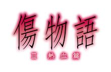 アニメ映画「傷物語」、第2部は2016夏に公開! 1月8日より特典クリアファイル付き前売券を販売