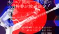 冬アニメ「ブブキ・ブランキ」、正月特番を放送! コミケ89での無料配布実施も決定