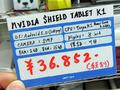 NVIDIAのゲーム向け8インチタブレット「SHIELD Tablet K1」が販売中