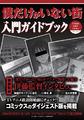 冬アニメ「僕だけがいない街」、PV第1弾公開! 書店にて入門ガイドブックを配布、作品の舞台・北海道でも放送決定