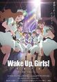 【犬も歩けばアニメに当たる。第13回】応援したくなる等身大のアイドルの群像劇「Wake Up, Girls! 続・劇場版 前後篇」