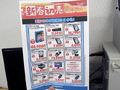 【特価】2016年 秋葉原PCパーツショップ初売り特価情報まとめ