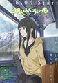 TVアニメ「ふらいんぐうぃっち」、4月に日テレや青森放送でスタート! ティザービジュアルとスタッフも解禁に