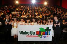 「Wake Up, Girls!」、宮城県知事と「Wake Up, 宮城!触れ愛プロジェクトin台湾」を発表! 観光で活性化を目指す