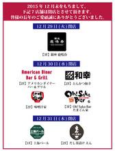 秋葉原UDXレストラン街「AKIBA_ICHI」、7店舗が2015年末で閉店