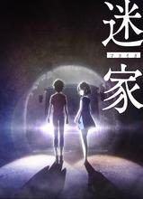 オリジナルTVアニメ「迷家」、2016春スタート! 水島努×岡田麿里×ディオメディアが閉鎖された村での人間模様を描く