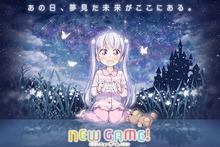 「今日も一日がんばるぞい!」なゲーム制作アニメ! TVアニメ「NEW GAME!」、ティザービジュアル公開
