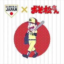 TVアニメ「おそ松さん」、侍ジャパンとコラボ! 一部観戦席を「おそ松さんシート」として販売、豪華プレゼントも