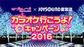ラブライブ!×JOYSOUND直営店コラボキャンペーン、1月19日から第2弾を実施! コラボメニューは全国19店舗で提供