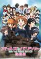 「2015秋アニメ・レビュー投稿キャンペーン」締め切り迫る! 現在一番人気なのは、あの戦車アニメ!