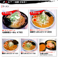 ラーメン「ひむろ 秋葉原店」、裏通りで2月1日オープン! 定食/居酒屋「天ぷら 三幸」の跡地