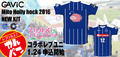 ガルパン×水戸ホーリーホック、2016年のコラボレプリカユニフォームを発表! 1月24日から受注販売