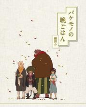 アニメ映画「バケモノの子」、書き下ろしスピンオフ短編小説のタイトルと表紙を公開! 細田守「バケモノの晩ごはん」