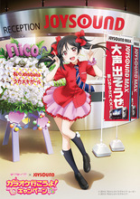 ラブライブ!×JOYSOUND直営店コラボキャンペーン第2弾、追加企画を発表! 矢澤にこ1位記念パックなど