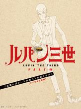 「ルパン三世」新TVシリーズ、BD/DVD特典シナリオ本のあらすじを公開! 「高度一万メートルのバトルロイヤル」