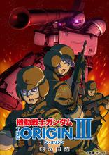 OVA「機動戦士ガンダム THE ORIGIN III 暁の蜂起」、5月21日に上映開始! BD/DVD情報も明らかに