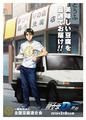 「新劇場版 頭文字D」、第3章の豆腐屋限定試写会を開催! 大ヒットを祈願して「豆腐カット」も