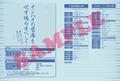 「劇場版 弱虫ペダル」、BD/DVD特典のサンプル画像を公開! 「旅のしおり」は総北高校版と箱根学園版の2冊セット